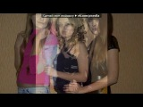 «Днюшка СаБинКи*» под музыку Леди Гага) - Папарацци. Picrolla