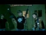 «днюха Серого!!!» под музыку war - low Rider (из фильма угнать за 60 секунд). Picrolla